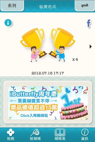 iButterfly HK- screenshot