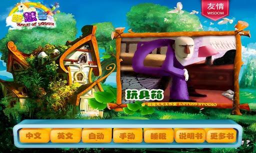 智慧谷 友情系列 玩具箱 ● 童话故事 宝宝故事