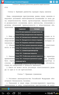 Criminal Code (Russia) - screenshot thumbnail
