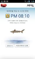Screenshot of 청풍명월 온라인 - 물고기 출몰시간 알림