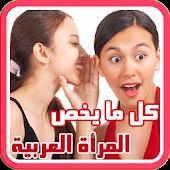 كل ما يخص المرأة العربية