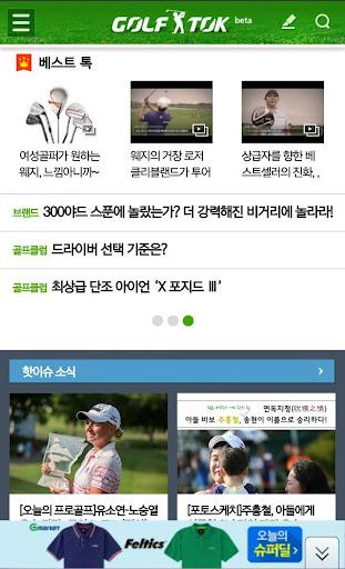 免費通訊App|골프톡|阿達玩APP