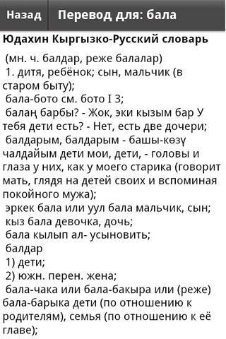 Kyrgyz-Russian Dictionary Tili- screenshot
