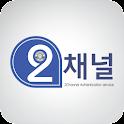 2채널 인증 서비스 logo