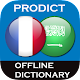 French - Arabic dictionary v3.2.1