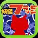 妖怪ウォッチ 風ゲーム - 妖怪フラッピン!