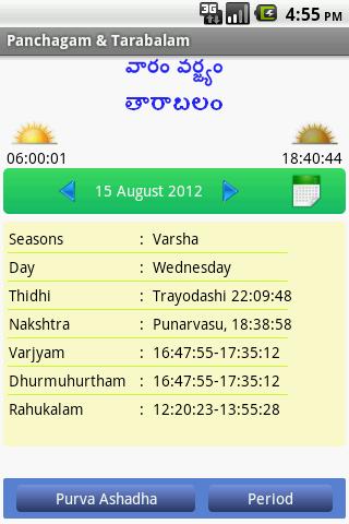 Panchagam & Tarabalam- screenshot
