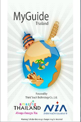 MyGuide(Thailand)- screenshot