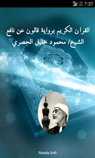 القرآن الكريم - الحصري قالون