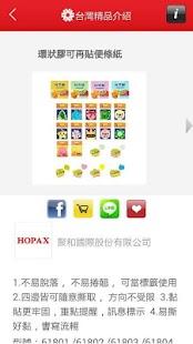 行動台灣精品館 商業 App-愛順發玩APP