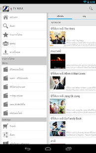 Doo TV Max  ( ดู TV ) - screenshot thumbnail