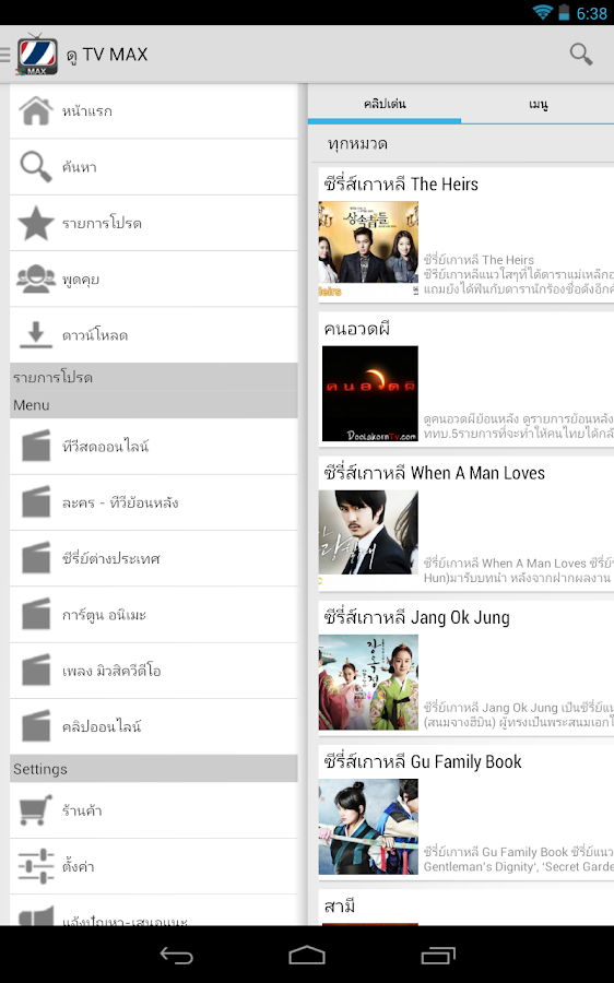 Doo TV Max  ( ดู TV ) - screenshot