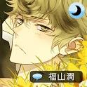 Sleepy-time Boyfriend Touma icon