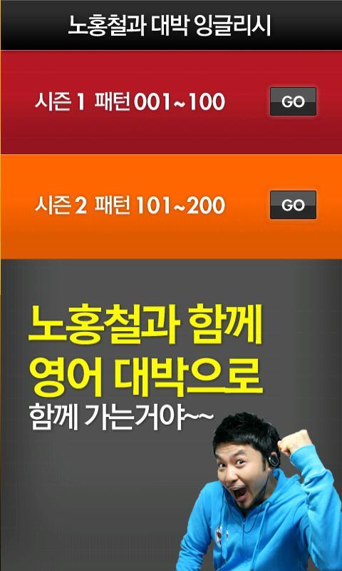 노홍철 왕초보 영어회화- screenshot
