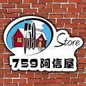 759阿信屋 icon