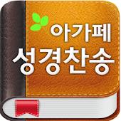 아가페 성경찬송(개역개정+쉬운성경+새찬송가)
