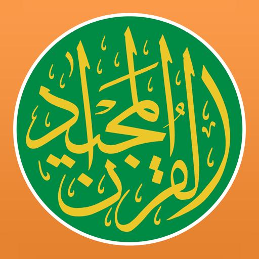 古兰经 - 穆斯林 伊斯兰 القرآن 書籍 App LOGO-硬是要APP