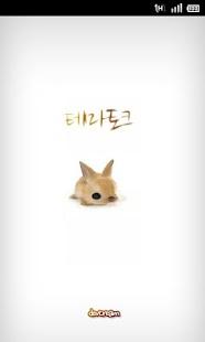 테마토크 (랜덤 채팅, 랜덤 쪽지, 돛단배, 우체통) - screenshot thumbnail