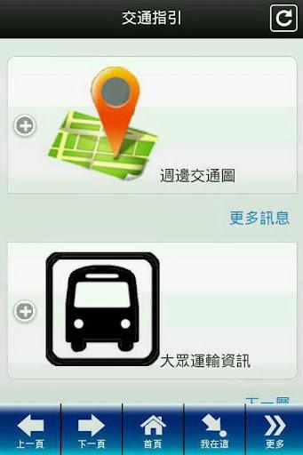 【免費旅遊App】走進文銘-APP點子