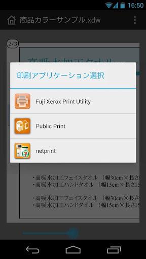 玩免費商業APP|下載SkyDesk Print (文書管理・共有) app不用錢|硬是要APP