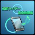 歴代仮面ライダー 主題歌動画集まとめ icon