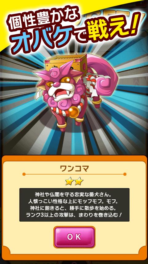 おばけおけばOK!【新感覚パズル - 思わずハマる】- screenshot
