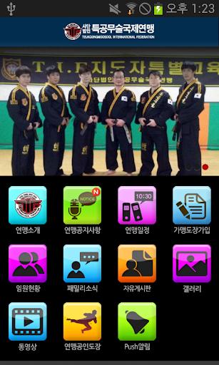 【免費教育App】특공무술국제연맹-APP點子