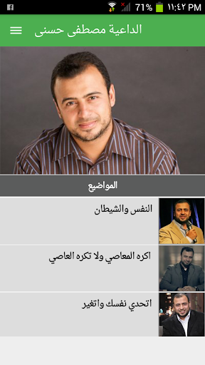 الداعية مصطفى حسنى