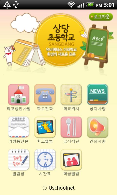상당초등학교 - screenshot