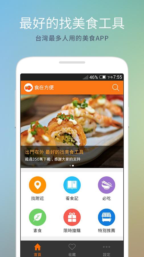 食在方便 - 餐廳、食記、在地美食小吃APP- screenshot