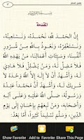 Screenshot of Hisn AlMuslim DuAa حصن المسلم