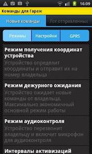 АвтоФон Коммандер- screenshot thumbnail
