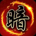 象棋翻翻棋(暗棋)Online icon