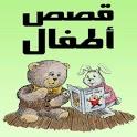 قصص أطفال قصيرة icon