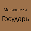 Макиавелли Государь icon