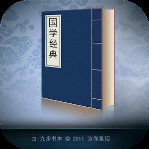 三字经、百家姓、千字文 書籍 App LOGO-APP試玩