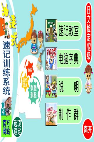 油漆式速记法-日文检定N2级简体版