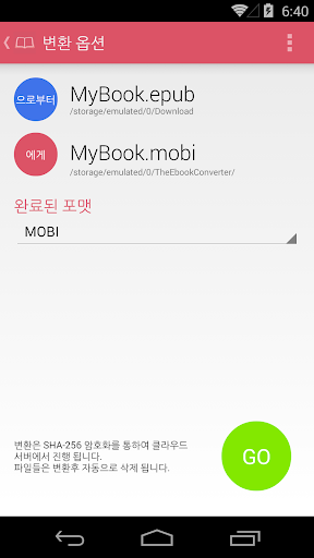 The Ebook Converter Ebook 변환기
