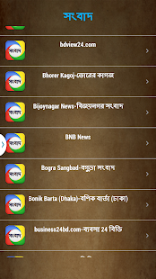 Bangladesh News Papers-সংবাদ- screenshot thumbnail
