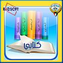 كتابي icon