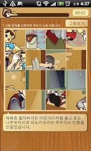 동화로 즐기는 피노키오 그림 맞추기 - screenshot thumbnail