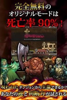 ダンジョン・クエスト 【無料RPG・ボードゲームの傑作登場】のおすすめ画像4