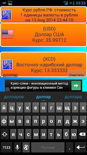 玩免費財經APP|下載Курс рубля + конвертер app不用錢|硬是要APP