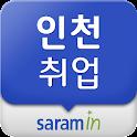인천 사람인 - 인천 취업 icon