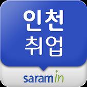 인천 사람인 - 인천 취업