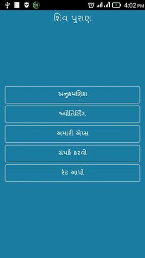 Shivpuran in Gujarati