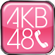 AKB48電話 Android