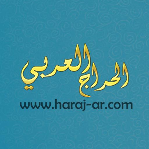 الحراج العربي