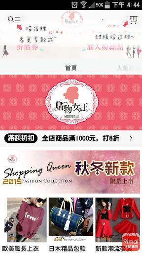 購物女王國際精品