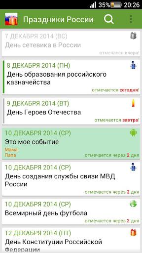 Праздники России free